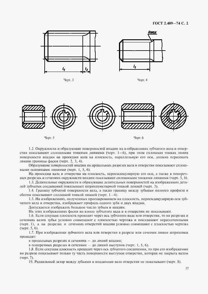Общие правила графического оформления строительных чертеж