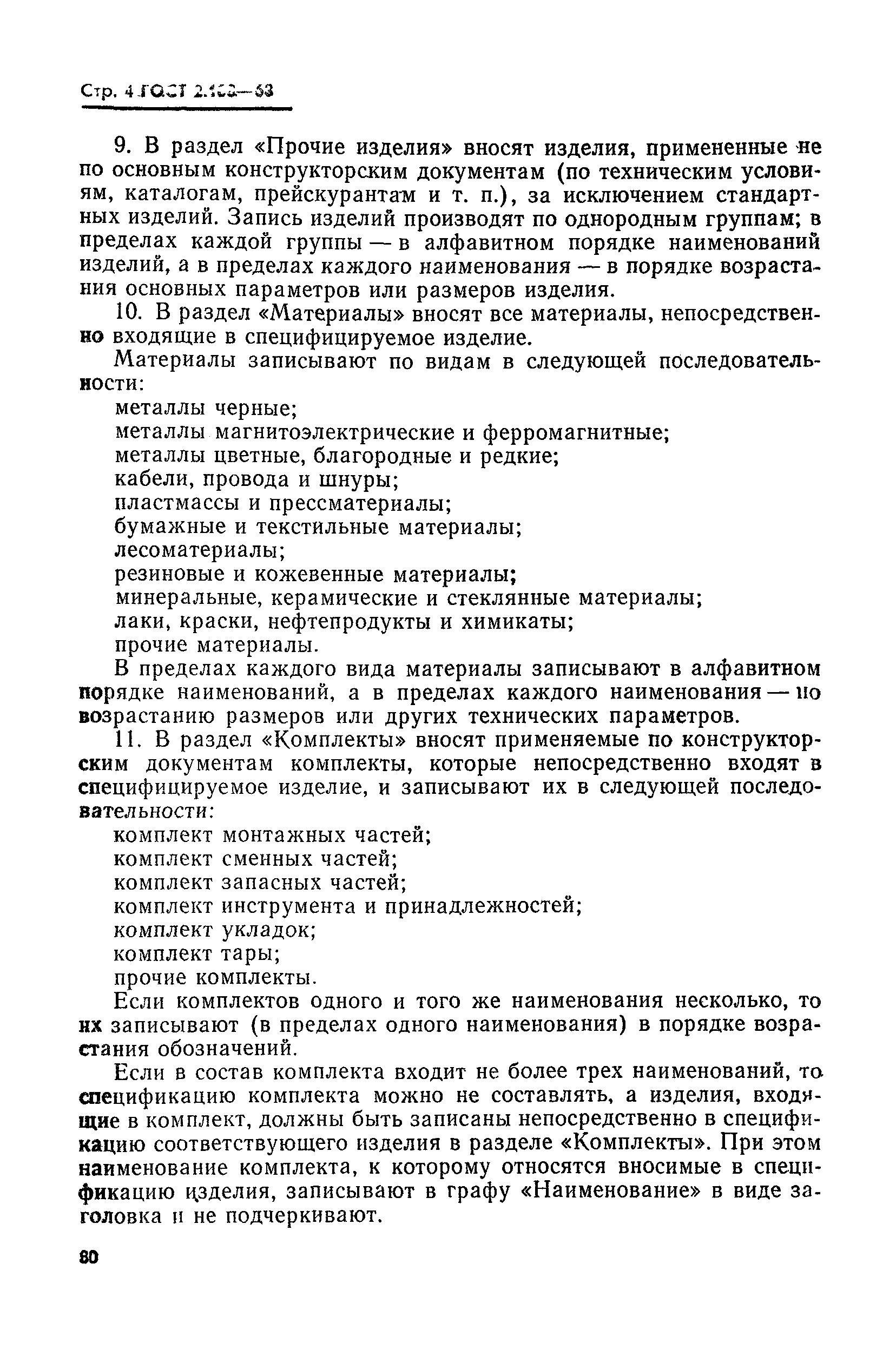 гост 2.108-68 бланк спецификации