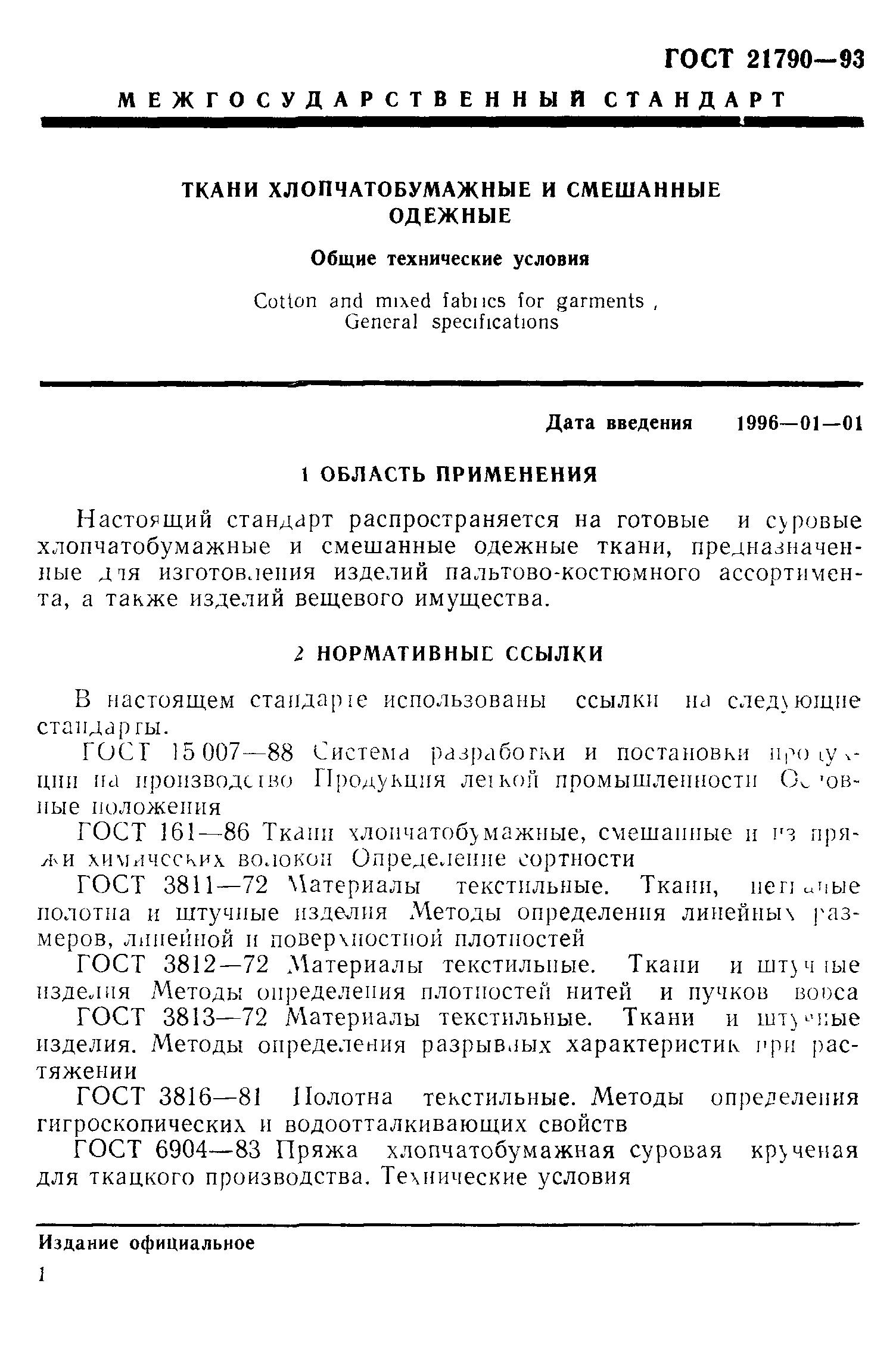 Гост 21790 статус