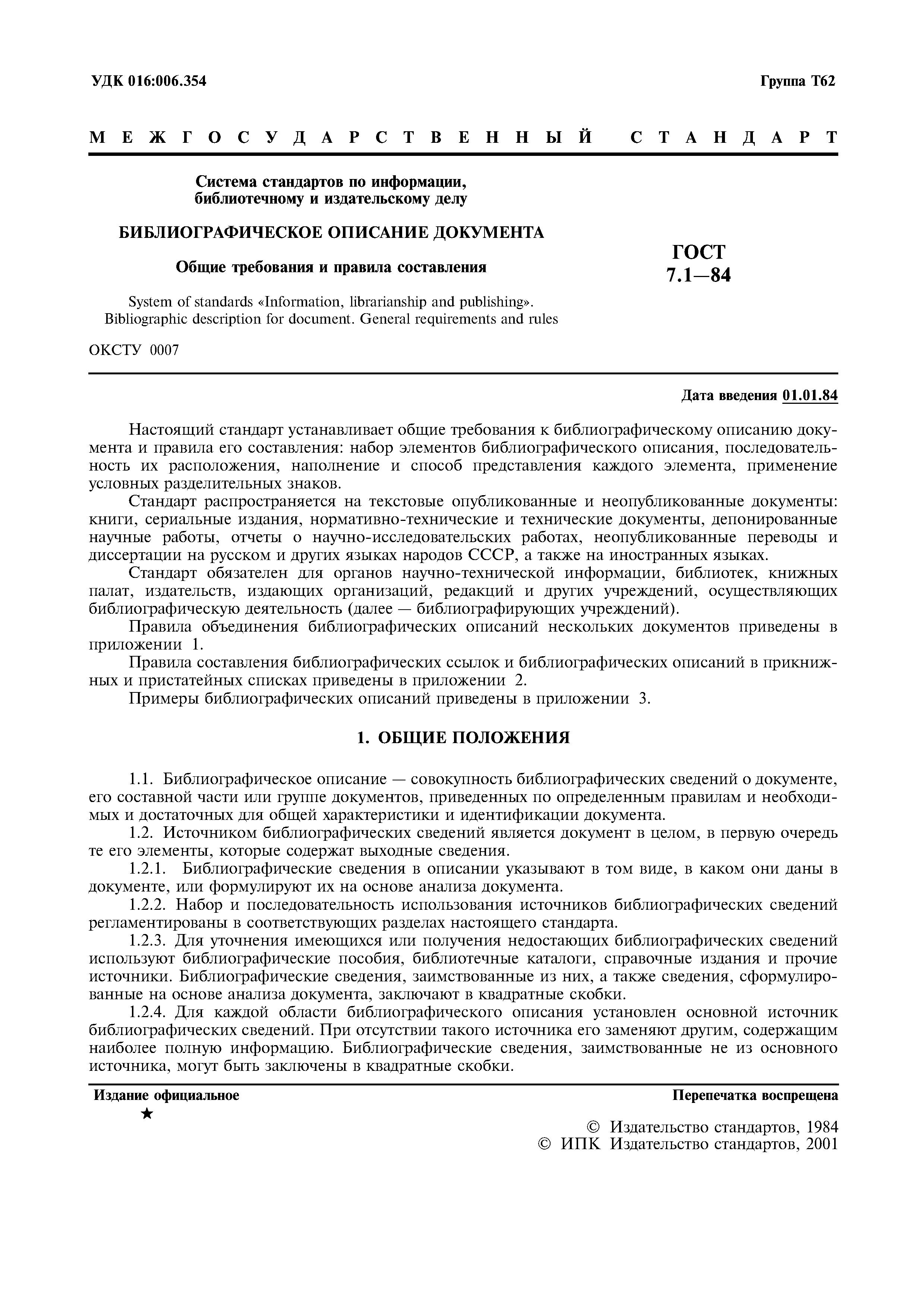 Гост 7.1 84 библиографическое описание документа общие требования