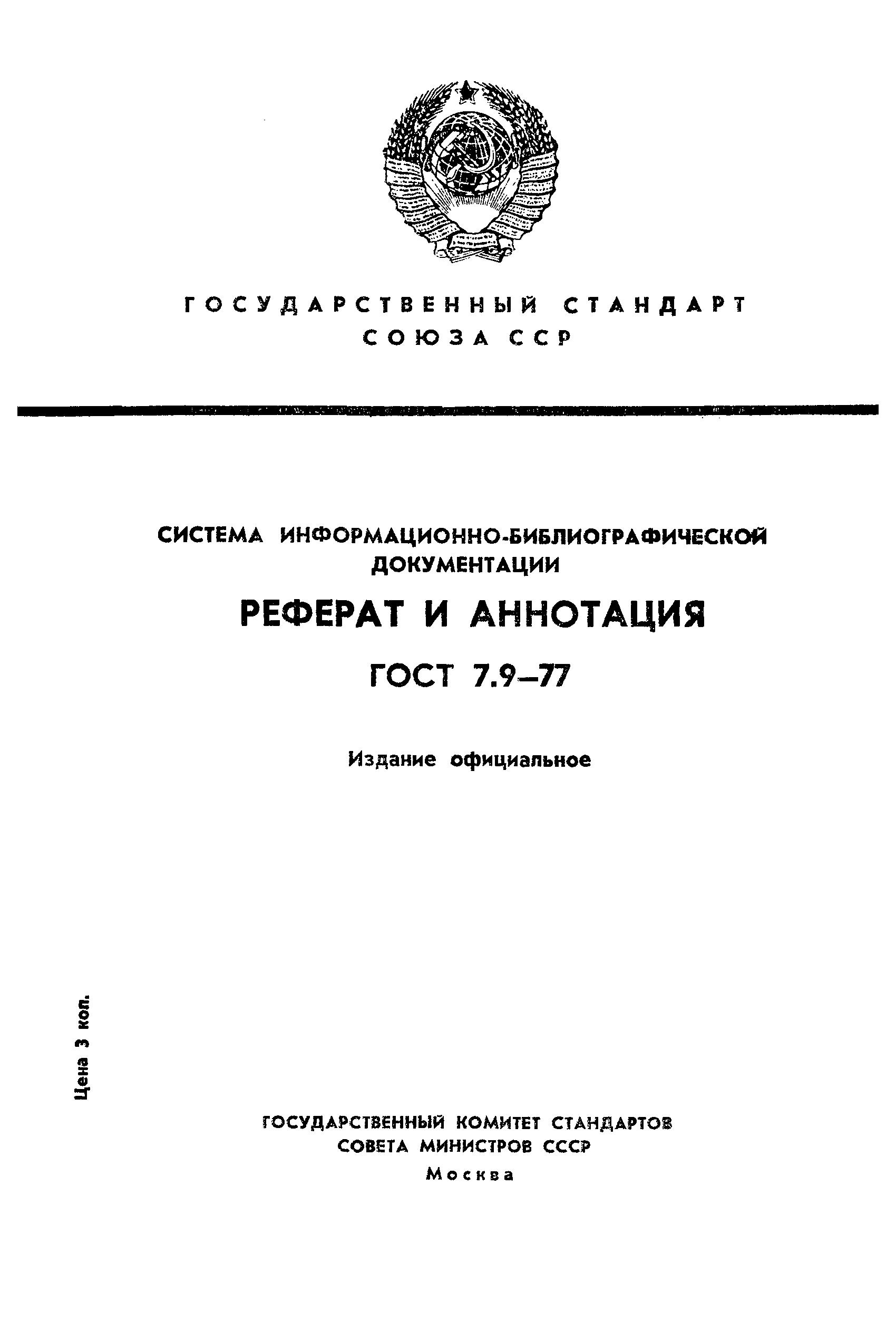 ГОСТ Система стандартов по информации библиотечному и  ГОСТ 7 9 77 Страница 1