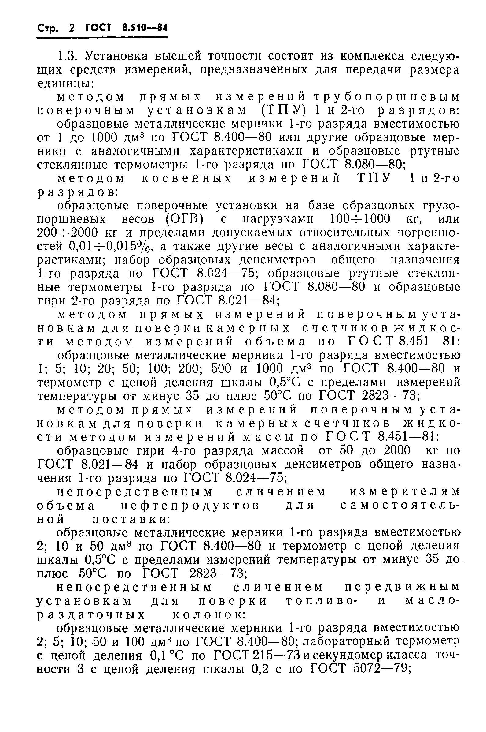 Поверочная схема 8.510