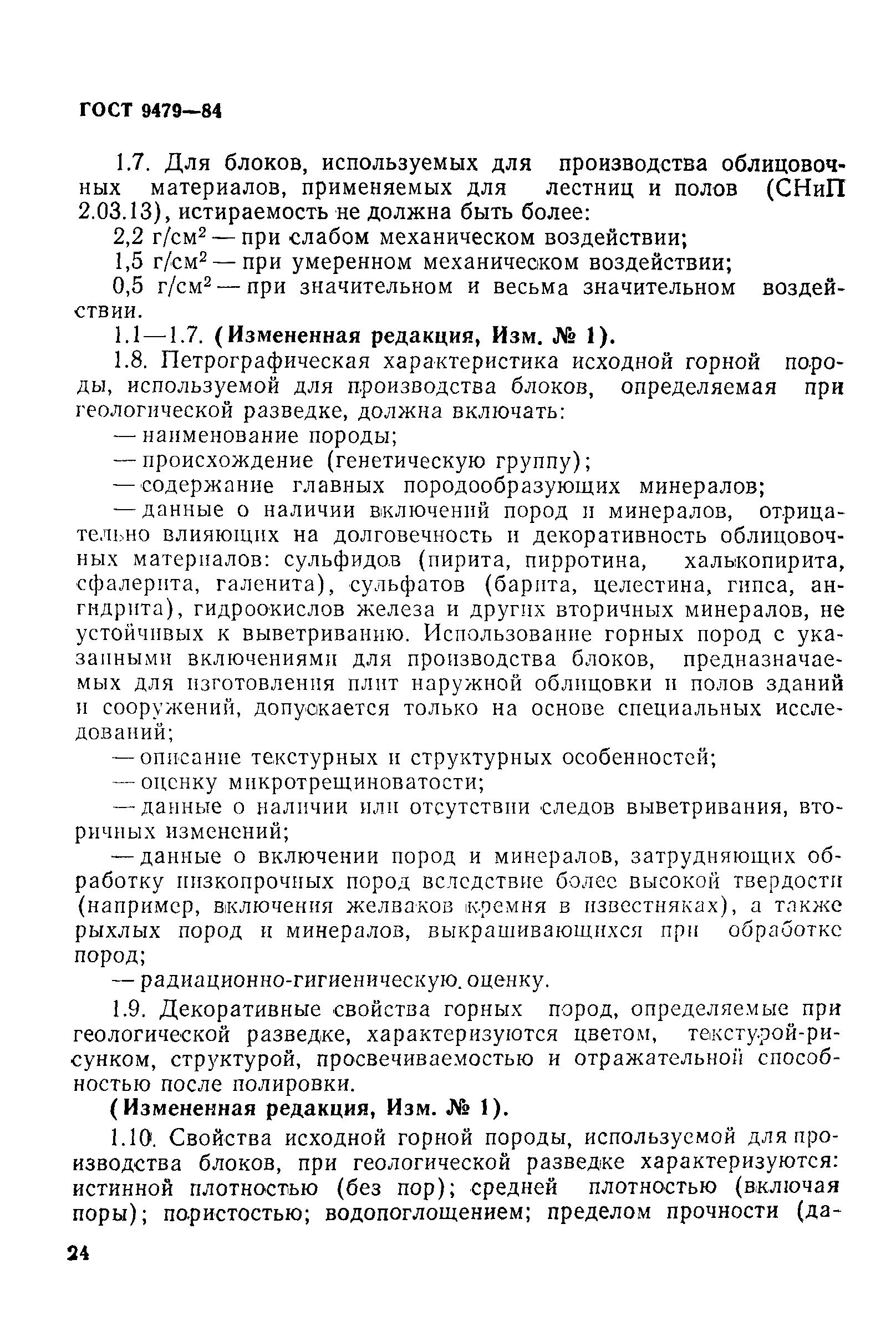 Гост 9479-84
