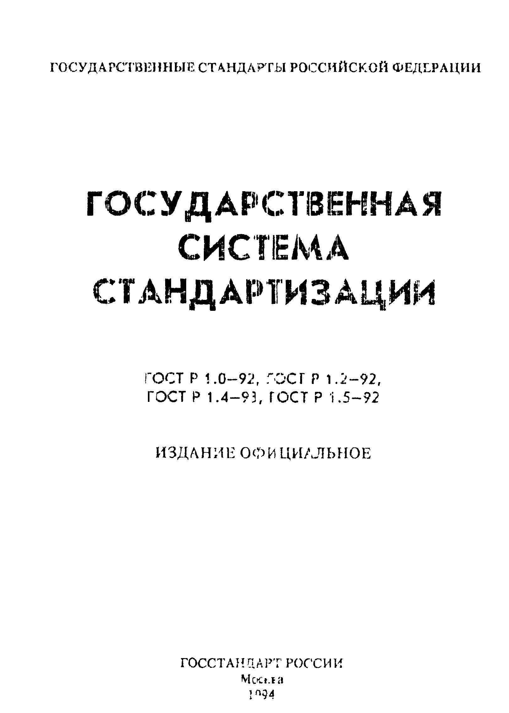 Гост 1.0.92
