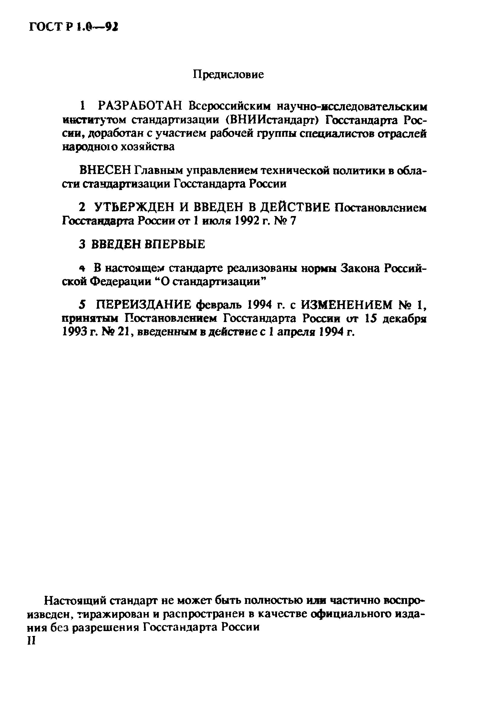 действие гостов в российской федерации