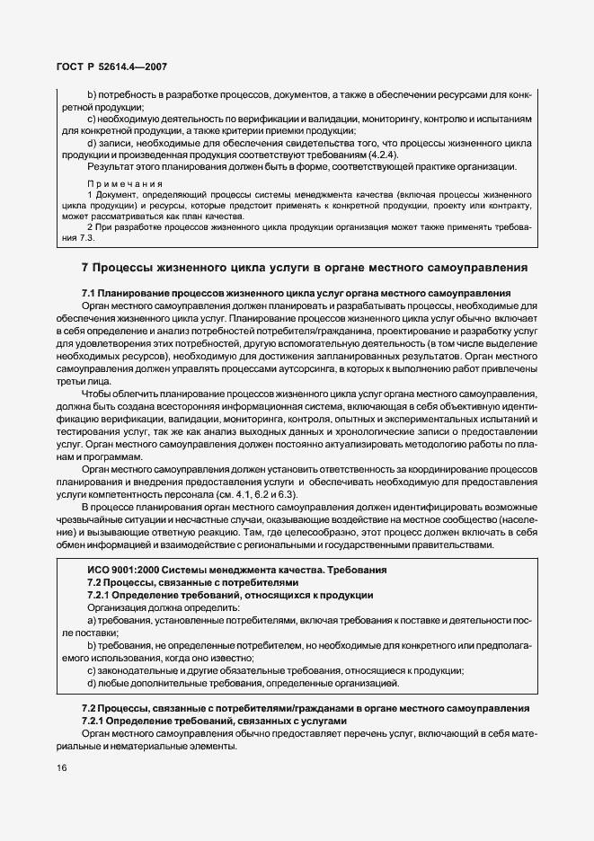 Сроки поставки исо 9001-2001 обязательна ли сертификация постельного белья