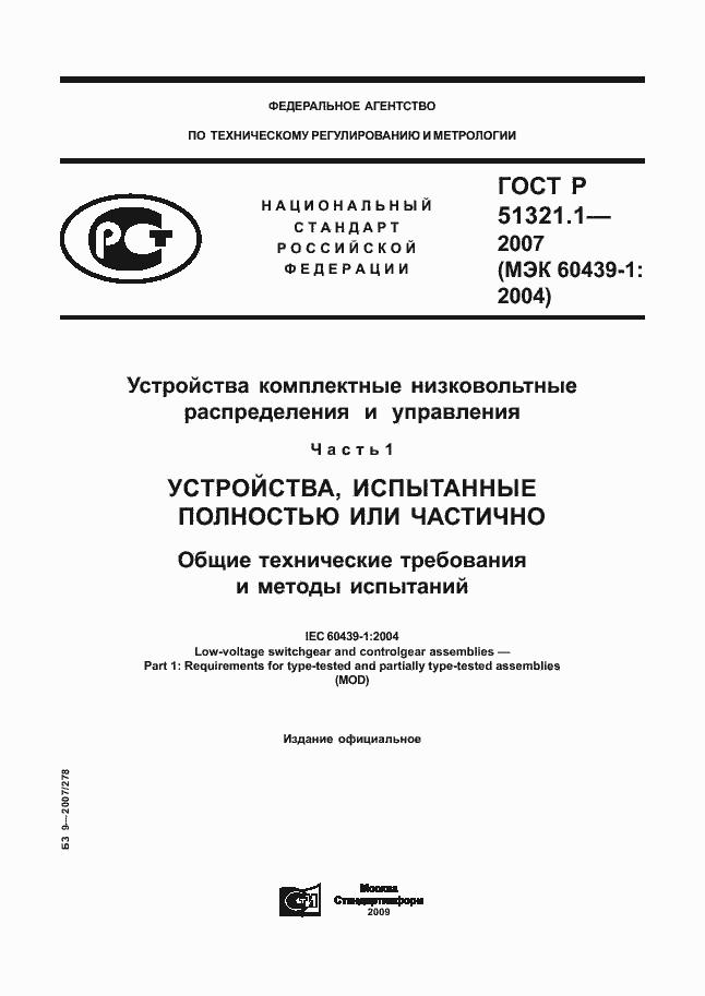 гост р 51321.1-2007 мэк 60439-1 2004