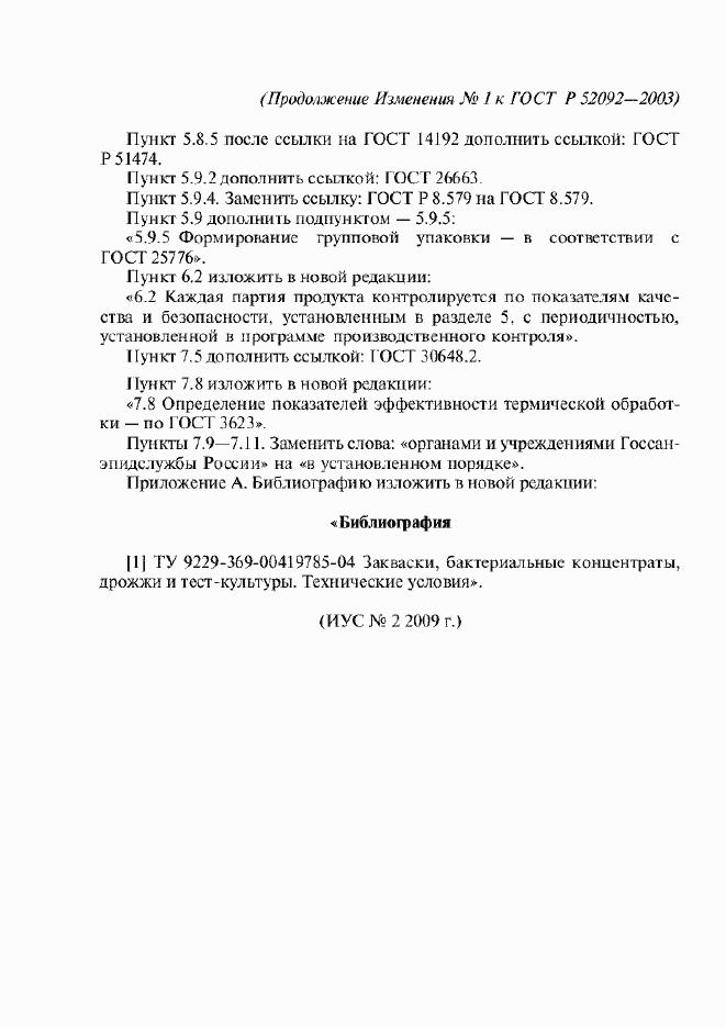 Гост р 52092