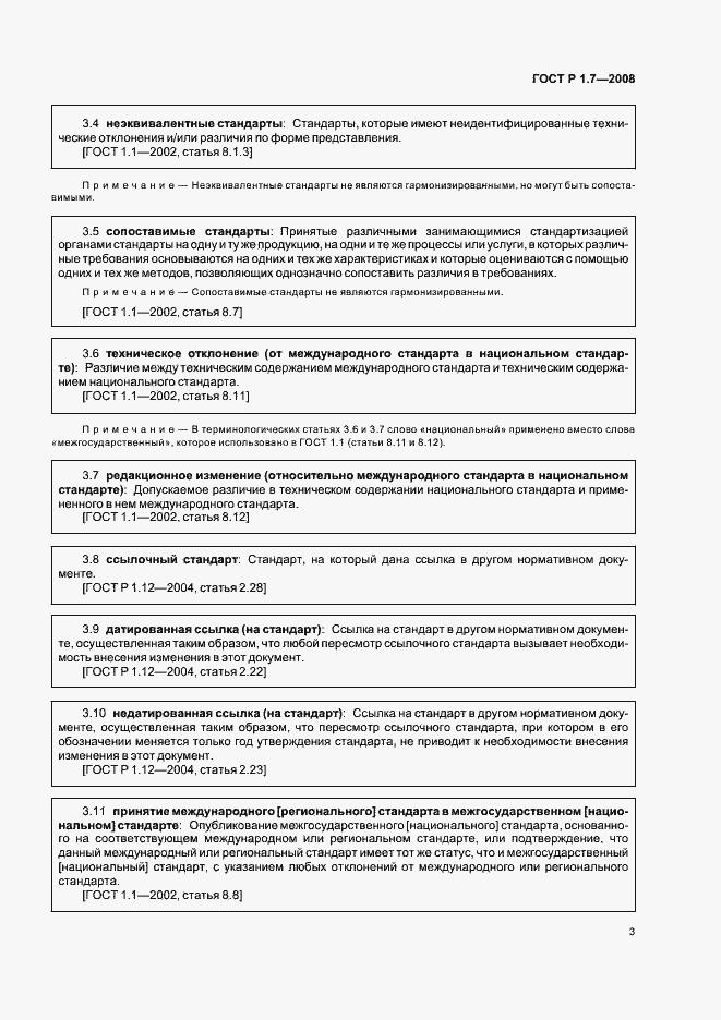 гост стандарты оформления курсовой