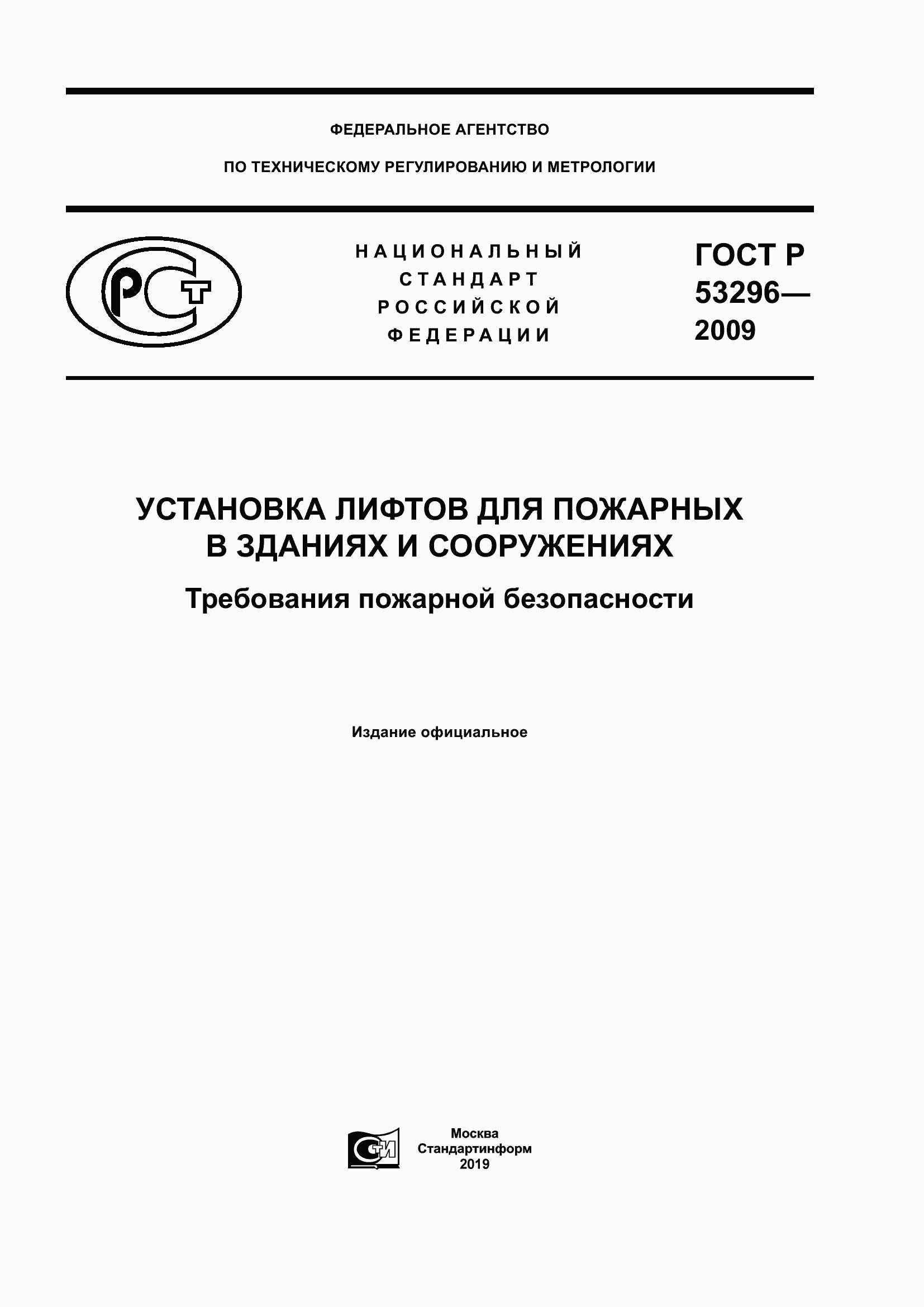 Гост р 53296-2009 лифты для пожарных