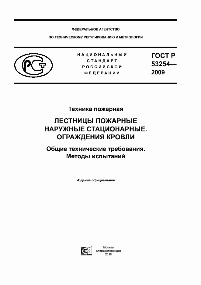Гост р 53254 2018 скачать pdf