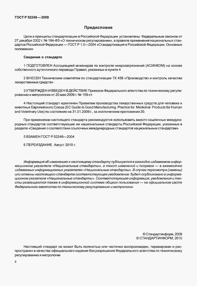 Гост р 52249 2009 правила производства и контроля качества лекарственных средств