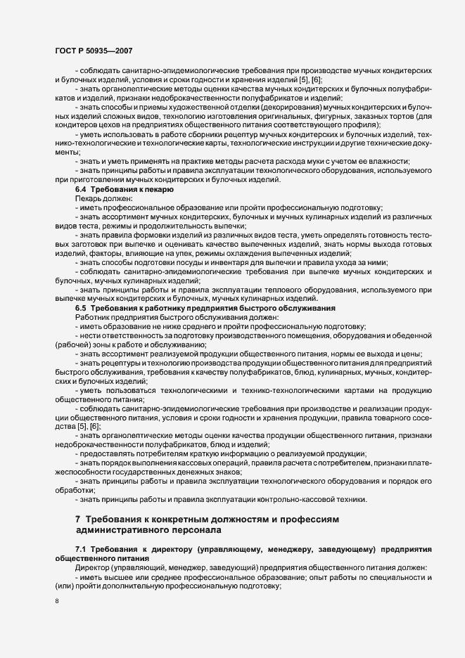 ГОСТ Р 50935-2007 Услуги общественного питания. Требования ...