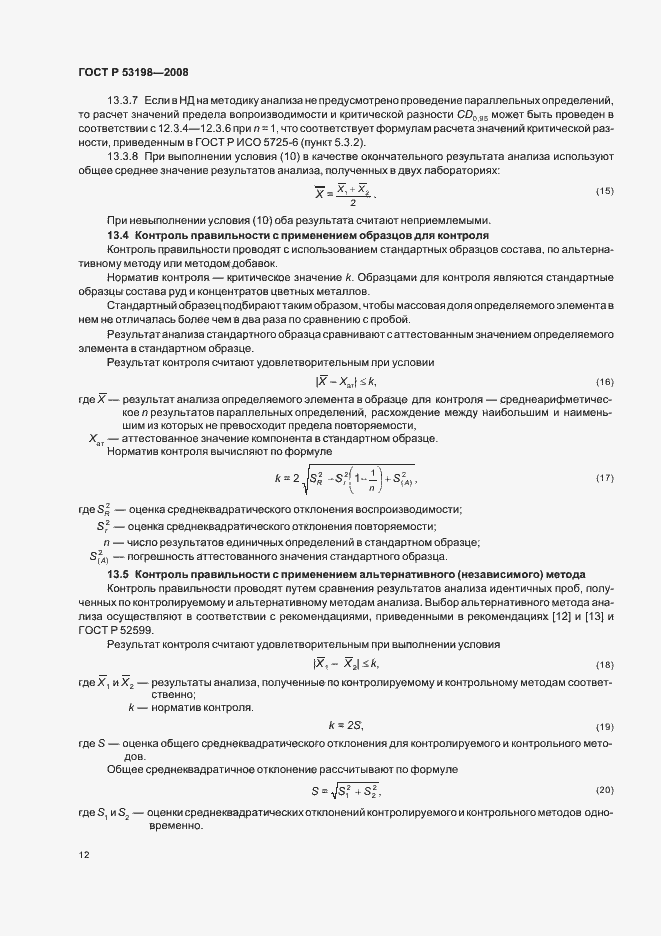 гост рв 15701-2003 pdf