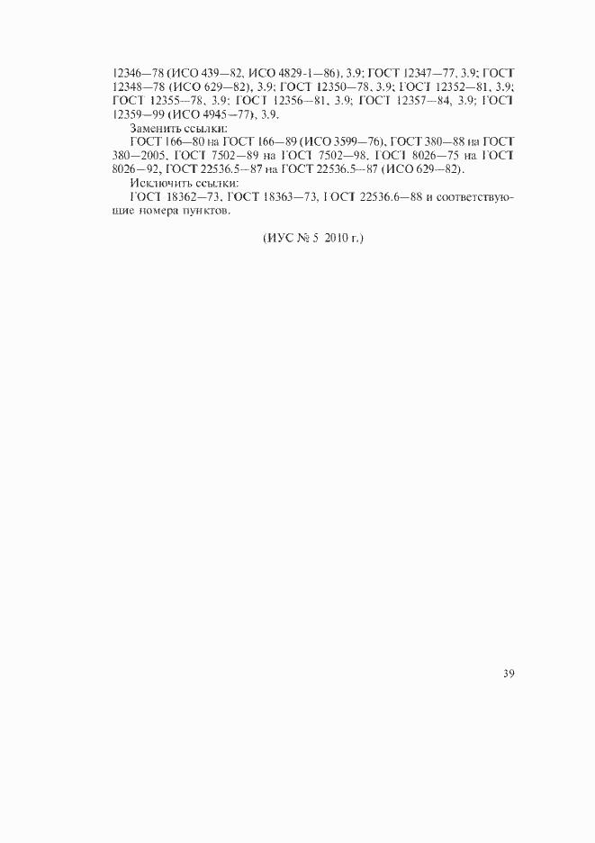 Изменение №3 к ГОСТ 13663-86