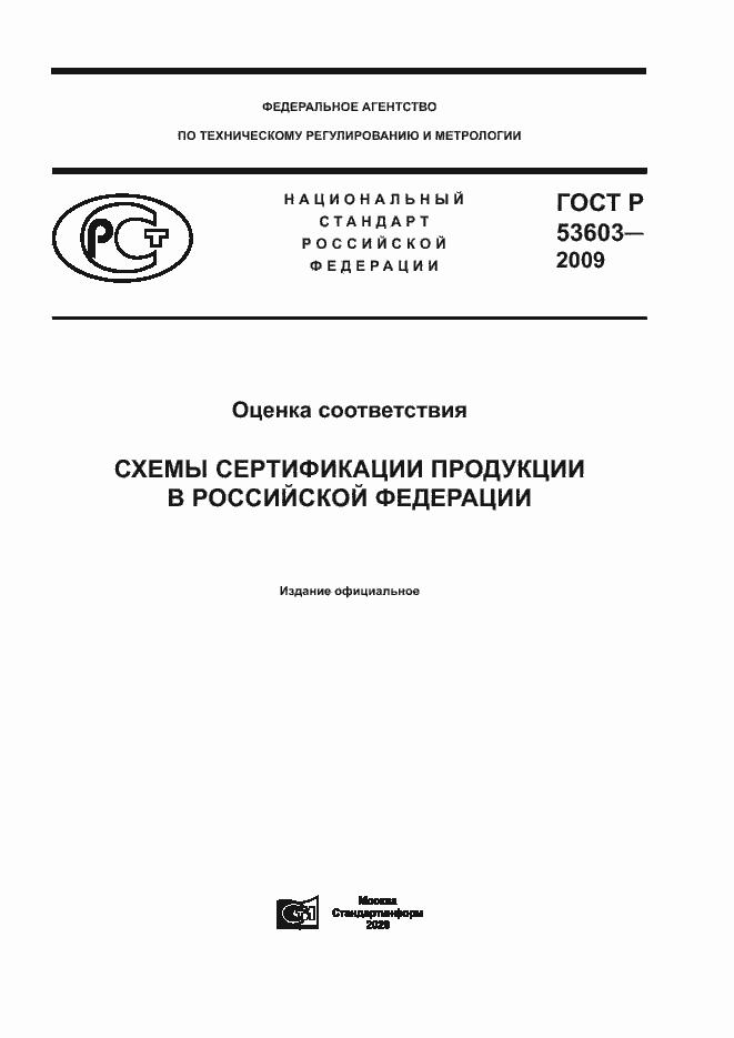 ГОСТ Р 53603-2009. Страница 1
