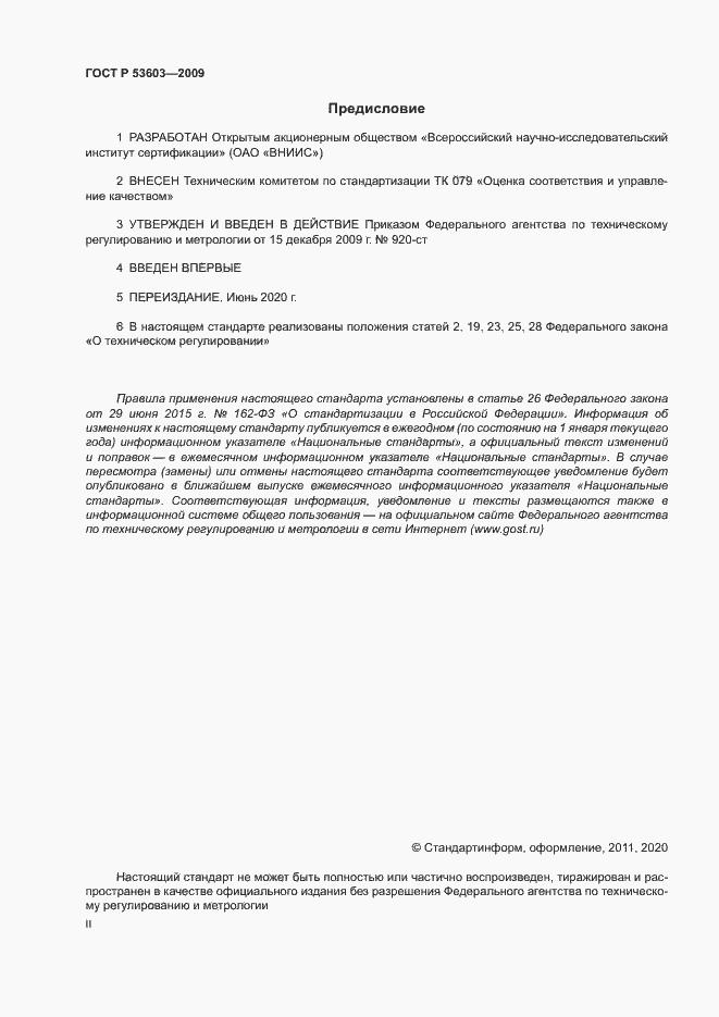 ГОСТ Р 53603-2009. Страница 2