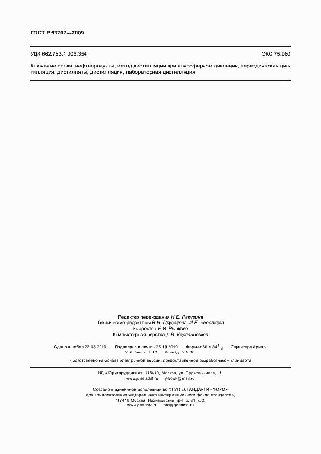 ГОСТ Р 53707-2009 / Нефтепродукты.  Метод дистилляции при атмосферном давлении / Страница: 45.