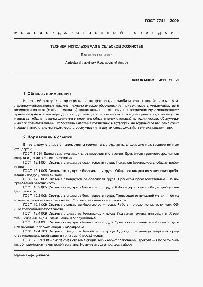 Гост 7751 2018 скачать в формате doc