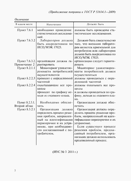 Стандарт исо/ту-16949 смк исо 9001-2009