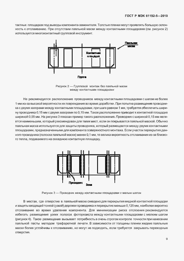 Гост 24901-89 печенье. Общие технические условия.