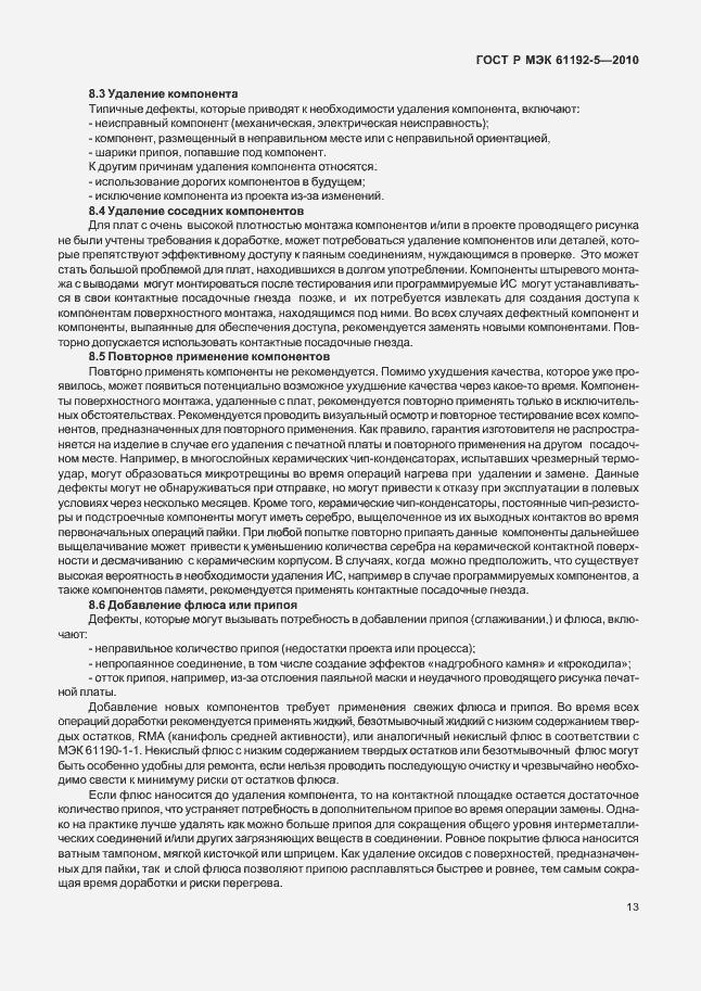 Гост р мэк 61192-5-2010 печатные узлы. Требования к.