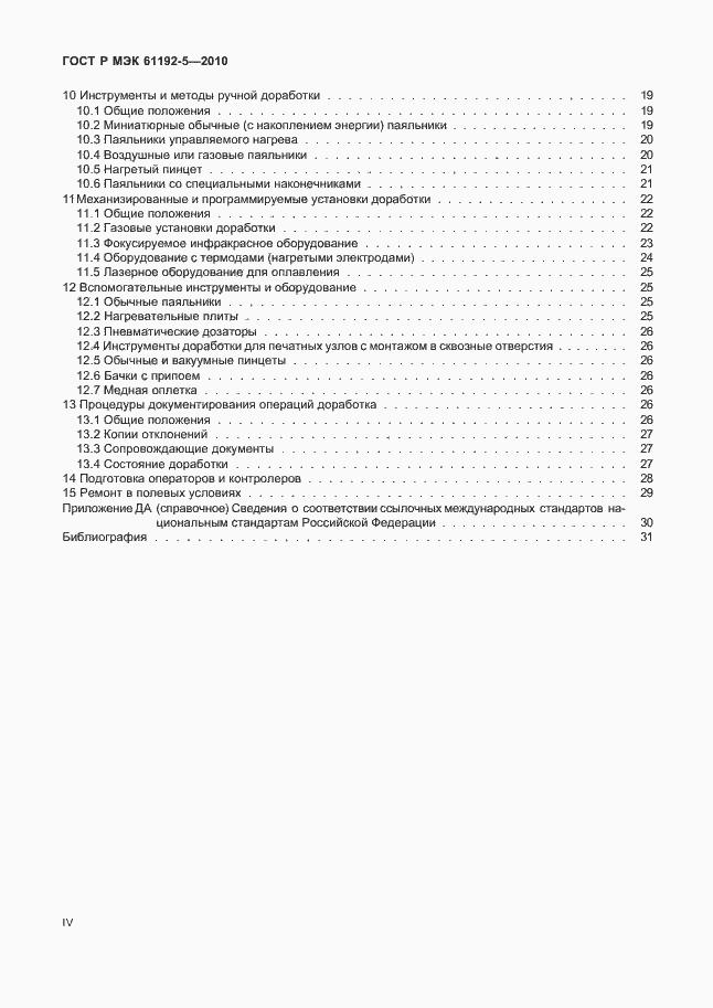 Гост р мэк 61192-5-2010. Печатные узлы. Требования к.