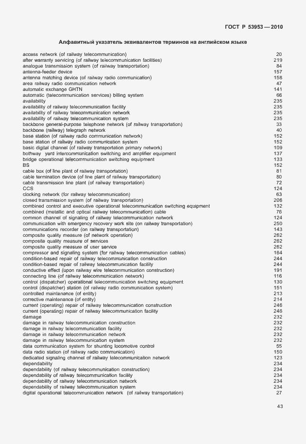 ГОСТ Р ИСО 90012008 Системы менеджмента качества