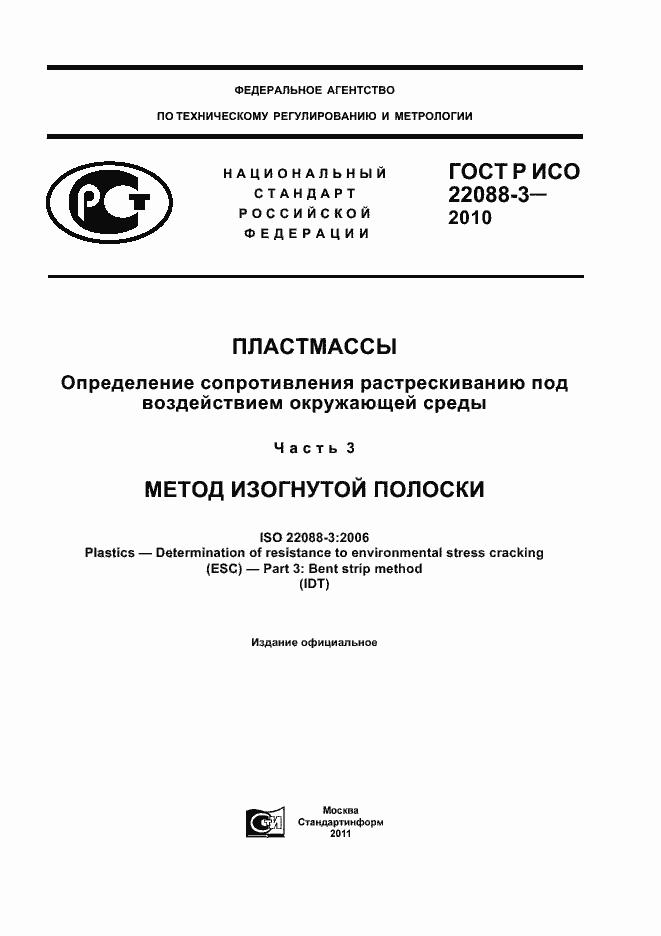 Гост рв 50859