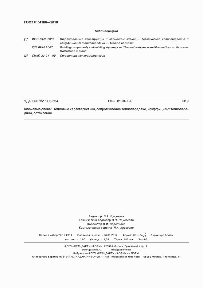 Методы определения тепловых характеристик.  Метод расчета сопротивления теплопередаче / Страница: 16.