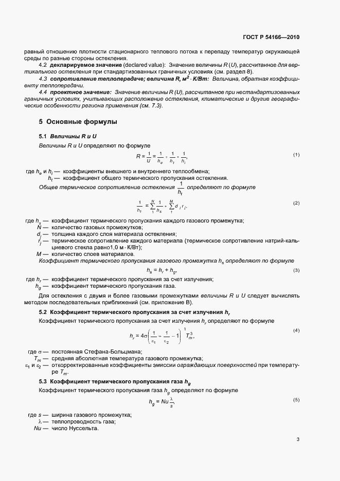 Методы определения тепловых характеристик.  Метод расчета сопротивления теплопередаче / Страница: 7.