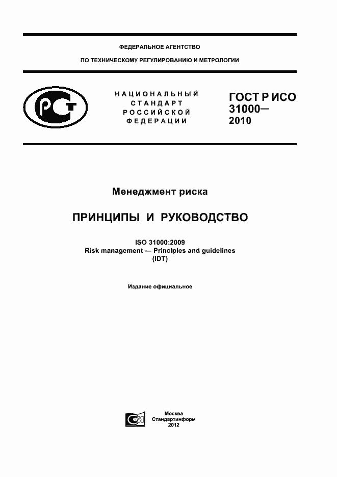 Iso 31000 менеджмент риска принципы и руководство