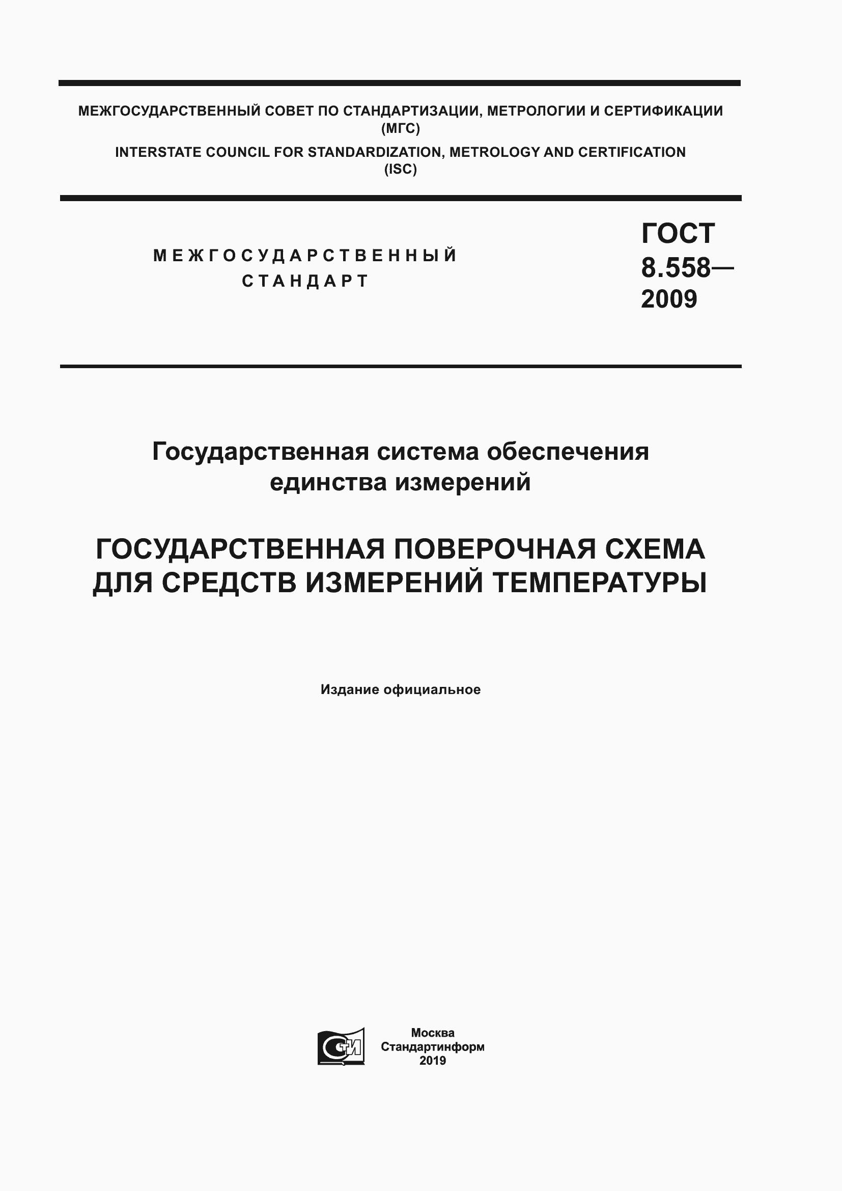 ГОСТ 8.558-2009. Страница 1