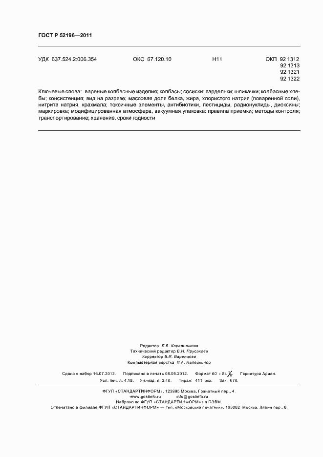 Гост 16290-86 колбасы варено-копченые. Технические условия.