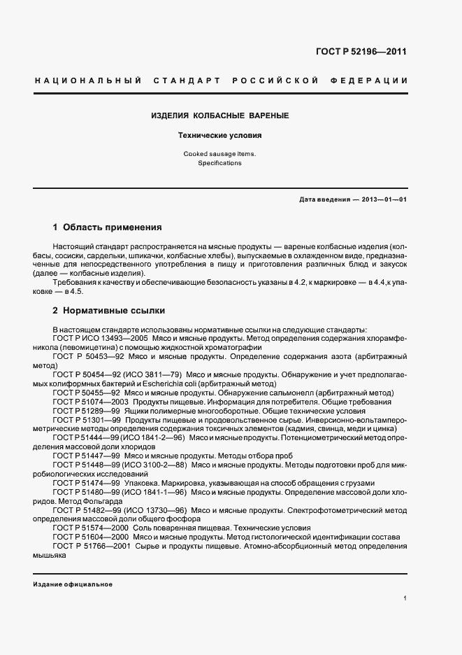 Гост 33673-2015. Изделия колбасные вареные. Общие технические условия.