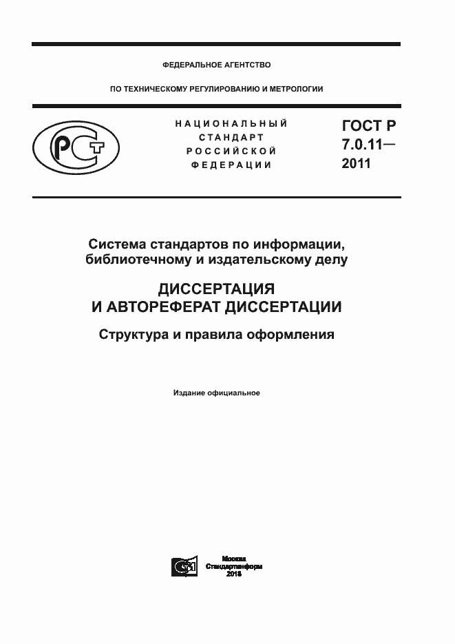 ГОСТ Р Система стандартов по информации  ГОСТ Р 7 0 11 2011 Страница 1