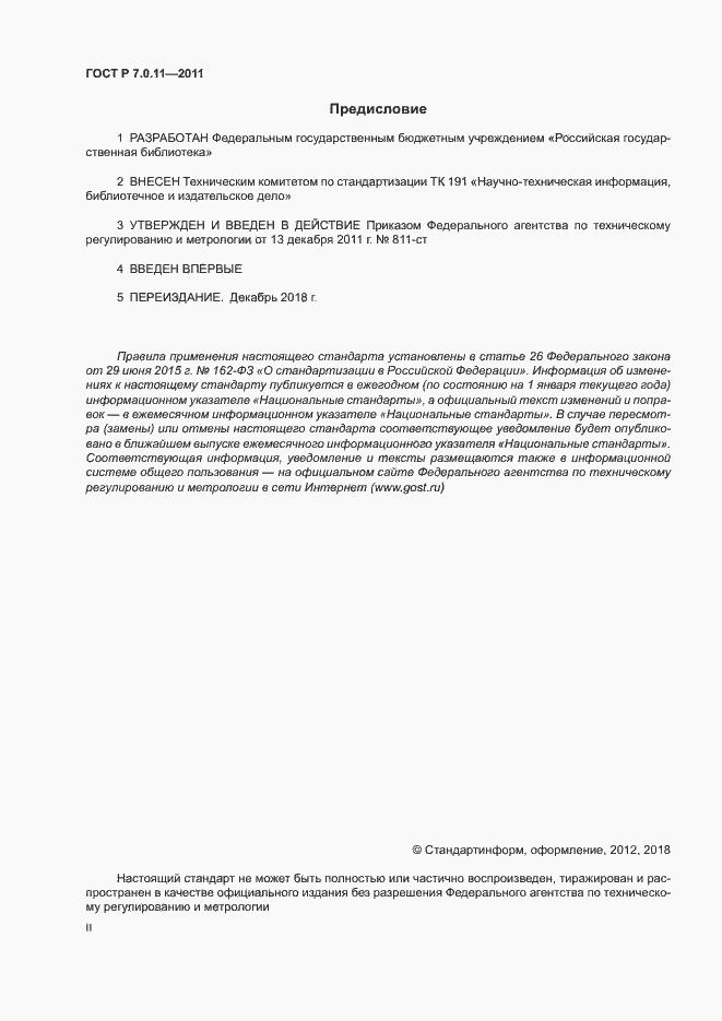 ГОСТ Р Система стандартов по информации  ГОСТ Р 7 0 11 2011 Страница 2