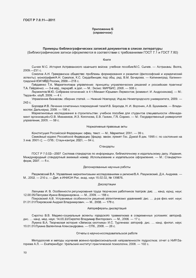 ГОСТ Р Система стандартов по информации  ГОСТ Р 7 0 11 2011 Страница 13