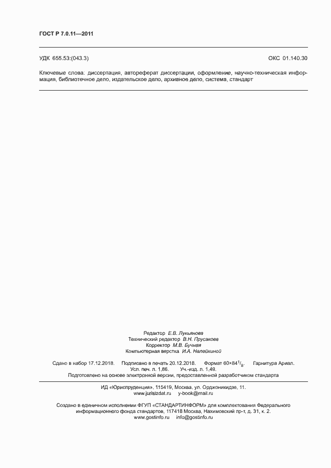 ГОСТ Р Система стандартов по информации  ГОСТ Р 7 0 11 2011 Страница 15