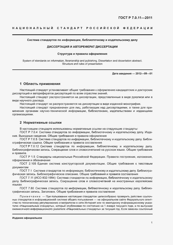 ГОСТ Р Система стандартов по информации  ГОСТ Р 7 0 11 2011 Страница 4