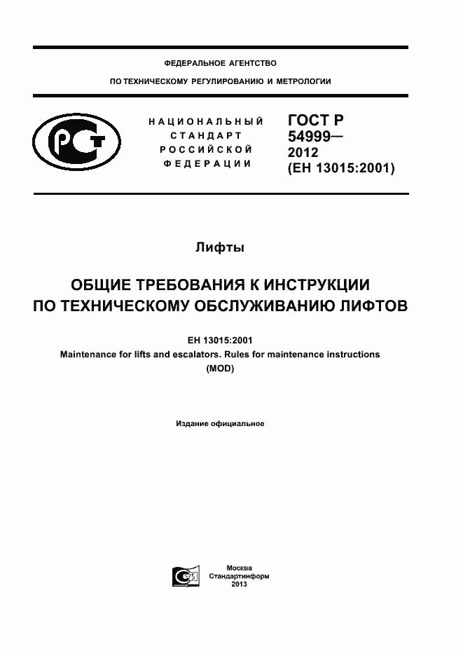 Инструкция по техническому обслуживанию лифтов