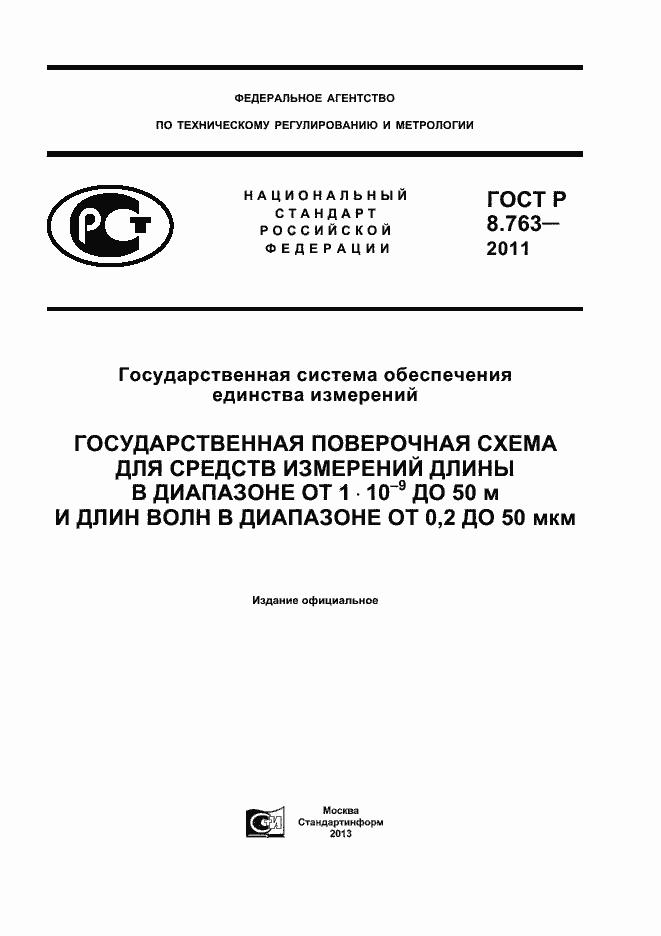 ГОСТ Р 8.763-2011. Страница 1