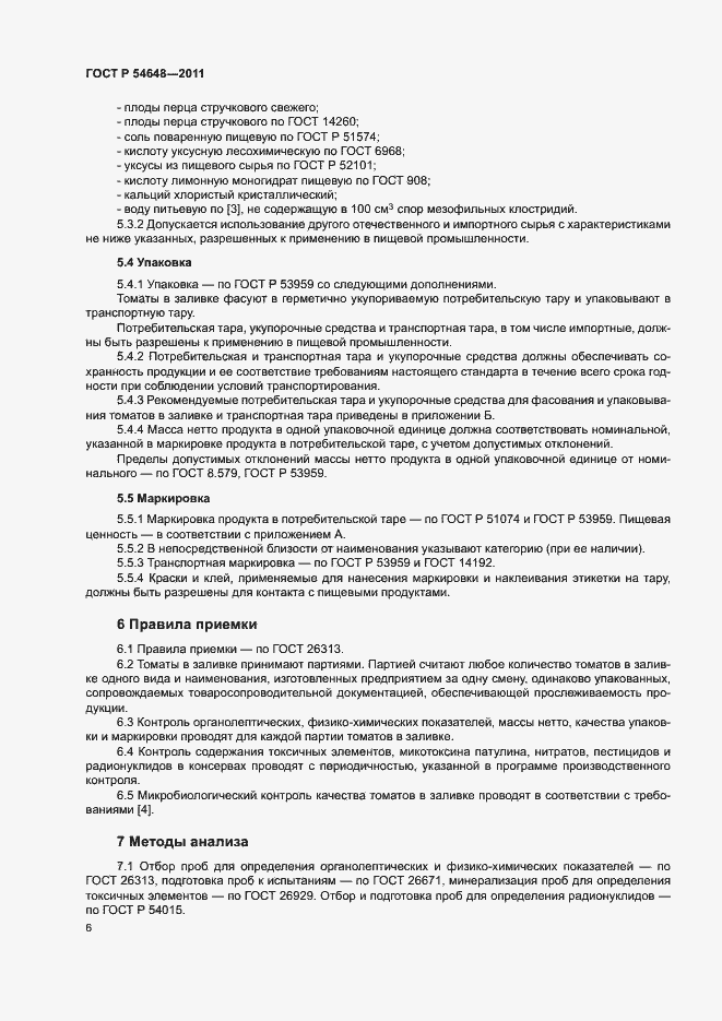 ГОСТ Р 546482011 Консервы Томаты в заливке Общие