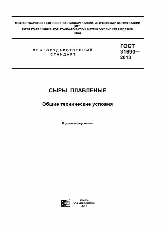 гост сыр российский действующий