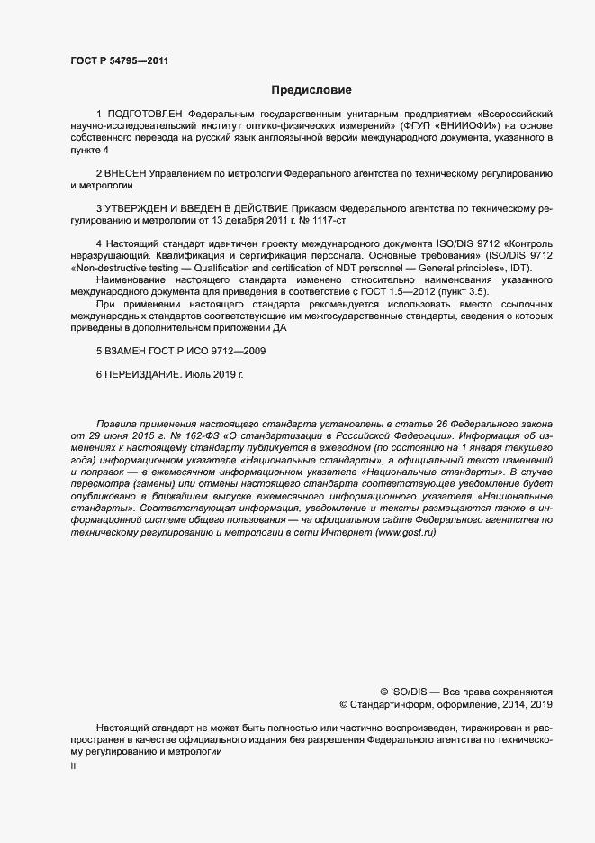 Стандарт исо 9712 квалификация и сертификация персонала неразрушающий контроль курсы немедицинского массажа с получением сертификата в г.пермь