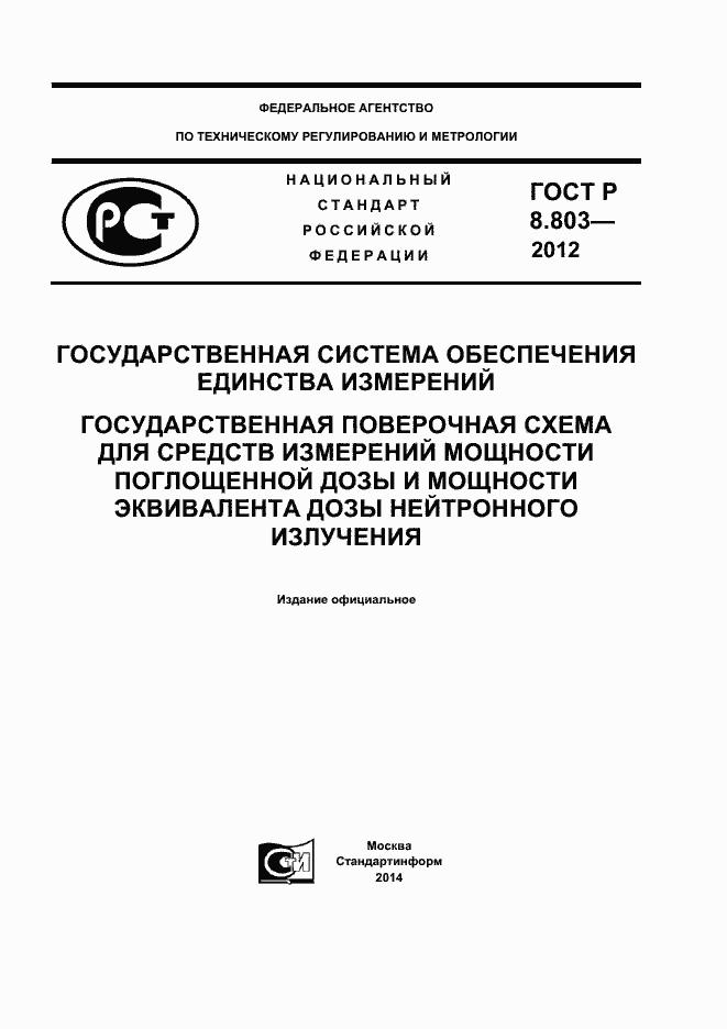 ГОСТ Р 8.803-2012. Страница 1