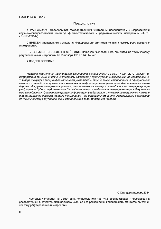 ГОСТ Р 8.803-2012. Страница 2