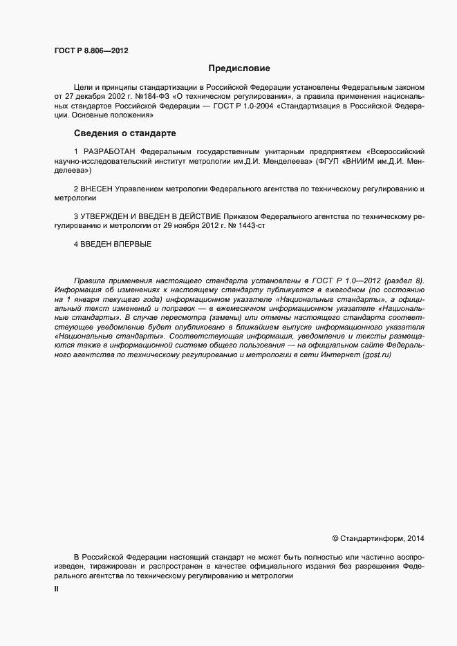 ГОСТ Р 8.806-2012. Страница 2
