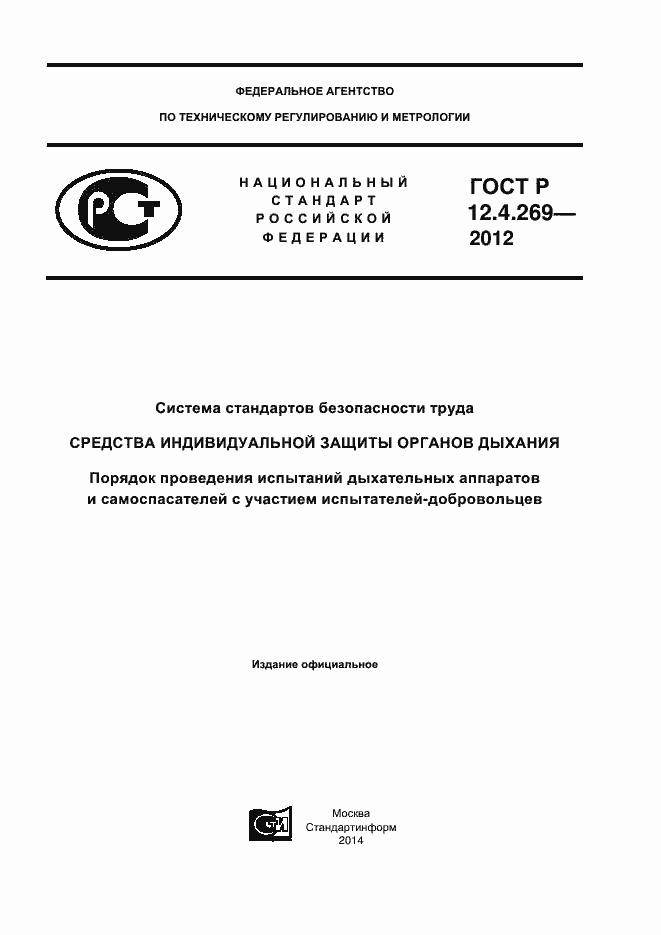 ГОСТ Р 12 4 269-2 12 Система стандартов