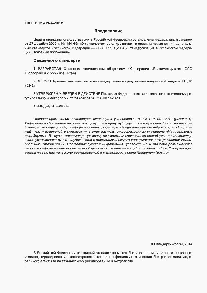 Новые документы в области технического регулирования
